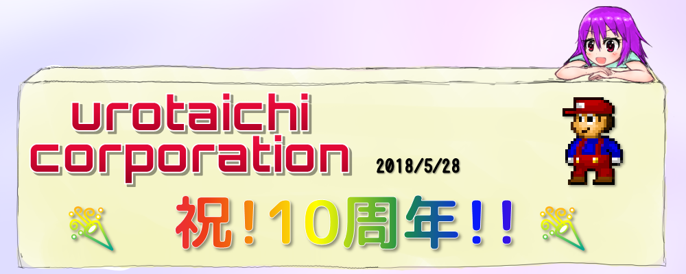 urotaichi corporation 2018/5/28 🎉 祝!10周年!! 🎉